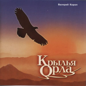 Валерий Короп - Крылья Орла