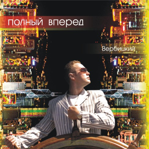 Генадий Вербицкий - Полный Вперед (2007)