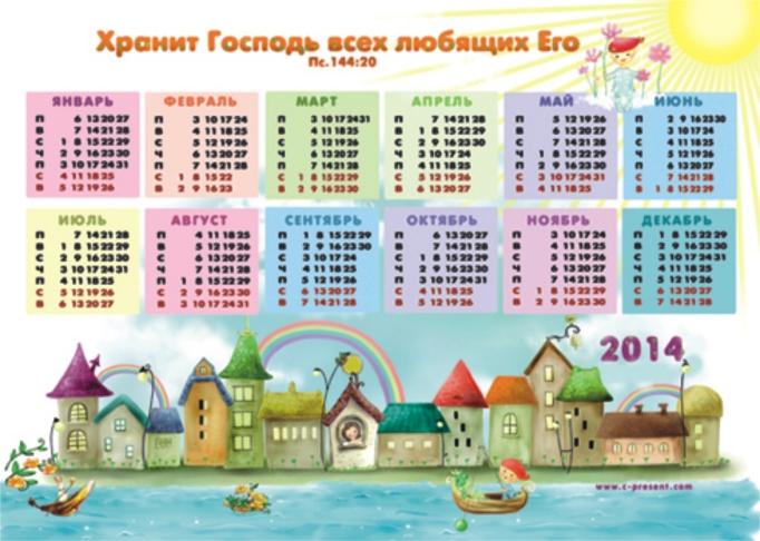 Появились новые календари на 2014