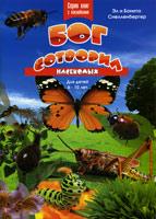 Книга Бог сотворил насекомых